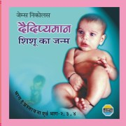 Daideepyaman Shishu Ka Janma- Hindi
