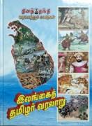 Ilangai Tamilar Varalaru