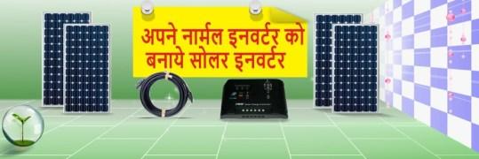 300 Watt Solar Power saver