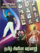 Tamil Cinema Varalaru-Part 1